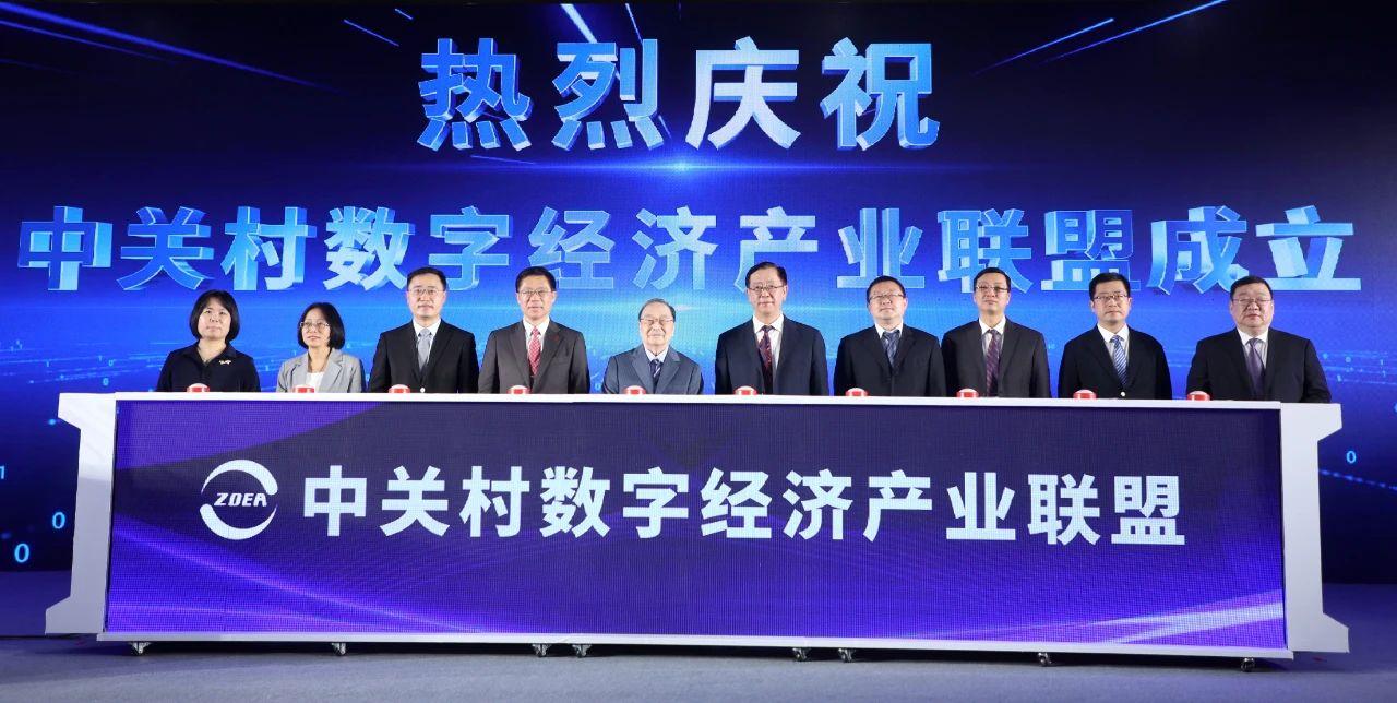 喜讯  球迷网官网信息当选中关村数字经济产业联盟常务理事单位 (1).jpg