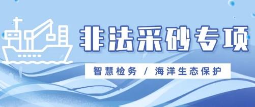 【球迷网直播nba球迷网直播网】非法采砂专项 (3).jpg